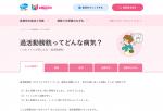 jyoseinomikata.jpのスクリーンショット